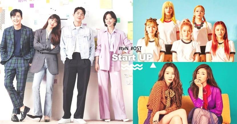 韓劇《Start Up》OST首輪黃金陣容,Red Velvet-Davichi融化耳朵的美聲~