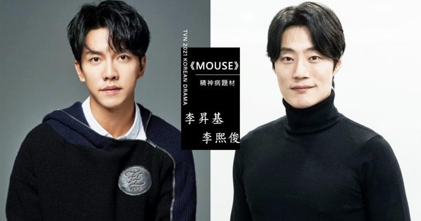 tvN新劇《Mouse》李昇基&李熙俊追捕恐怖精神病殺人犯!堪稱2021最期待之作
