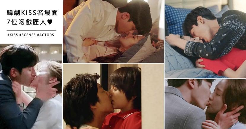 韓劇吻戲名場面合集!朴敘俊、池昌旭、李敏鎬、孔劉... 7位男神被公認最會吻~