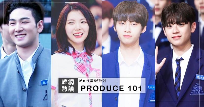 《PRODUCE 101》系列全季造假!白虎、李佳恩、李鎭赫、琴東賢無辜慘被波及