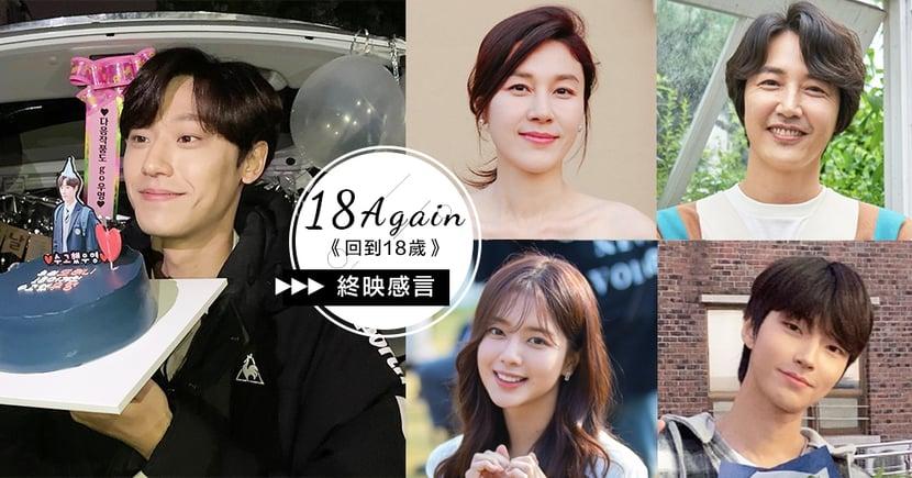 《回到18歲》李到晛、金荷娜、尹相鉉等主演們的終映感言♥ 暖心作品圓滿收官