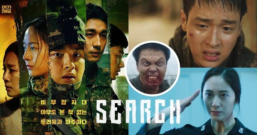 《Search》軍事活屍劇激推!劇情驚悚刺激,張東潤、鄭秀晶反轉身世超驚人