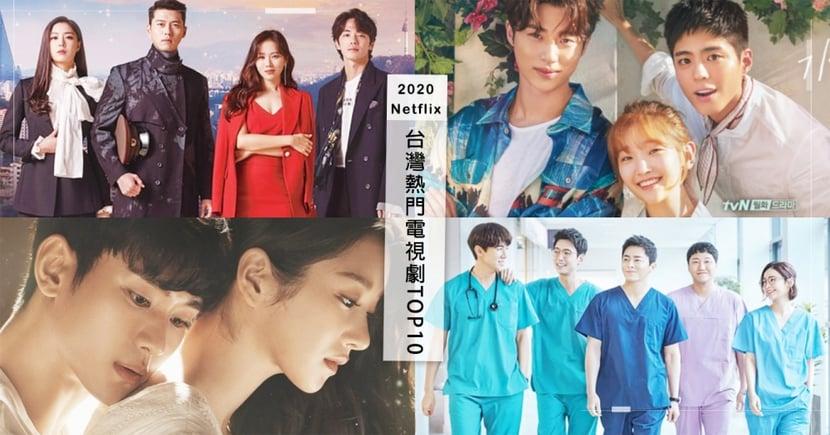 2020年台灣Netflix電視劇TOP10!《青春紀錄》名次高於《愛的迫降》、第一名實至名歸!
