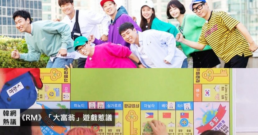 《Running Man》出現台灣國旗遭中網抵制!韓網回酸:沒買版權要拒看什麼?