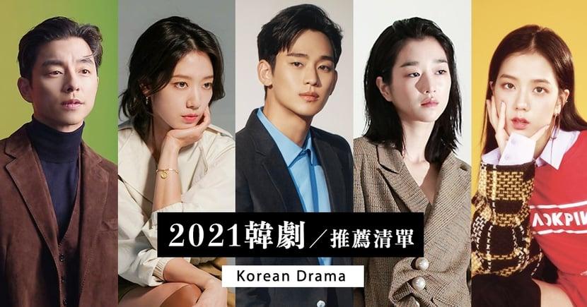 2021年推薦「30部韓劇」總整理!金秀賢、孔劉、全智賢等超狂華麗卡司預定