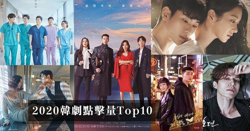 2020韓劇影片點擊量Top10!《九尾狐傳》強勢進榜,冠軍大贏《愛的迫降》1個億...