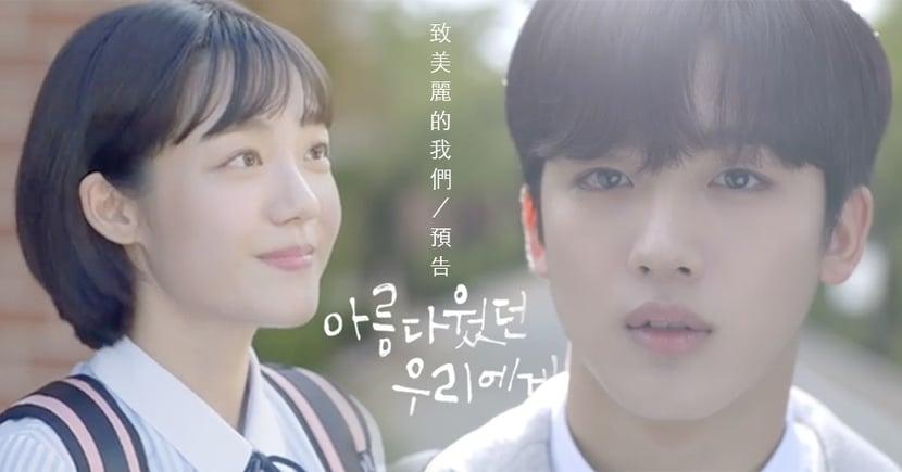 《致美麗的我們》首波預告公開!金曜漢、蘇珠妍、呂會鉉三角戀超心動♥