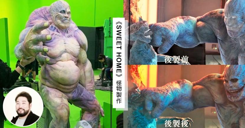 Netflix《SWEET HOME》怪物如何誕生?「蛋白質」是前籃球員、還客串《屍戰朝鮮2》!