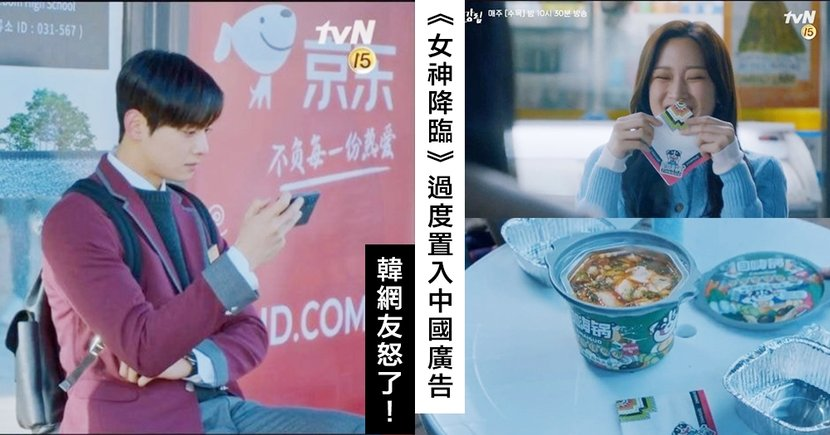 《女神降臨》過度置入中國廣告引發爭議!韓網怒:以為在看中國劇