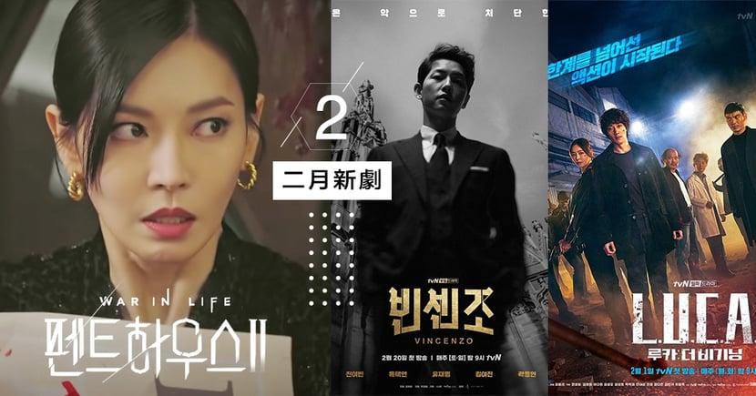【2021韓劇】2月開播韓劇介紹/《Penthouse》第二季來襲!宋仲基、李昇基男神回歸
