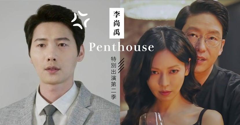 李尚禹將特別出演《Penthouse》第二季,與老婆金素妍同台飆戲