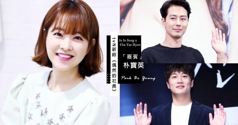 趙寅成、車太鉉tvN新綜《偶然成為社長》爆嘉賓名單!是「趙LINE唯一女人」朴寶英