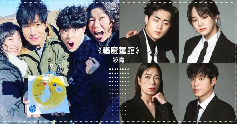 《驅魔麵館》殺青!金世正、劉俊相大秀劇組好感情,官方還悄悄更新第二季打怪裝?!