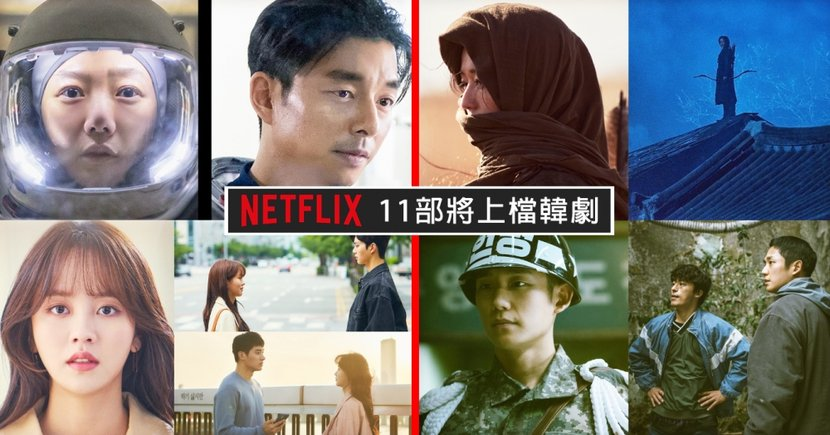 Netflix公開11部將上檔韓劇!孔劉、全智賢、金所泫、丁海寅等多位大咖重磅登場