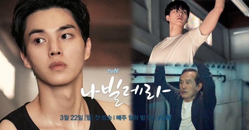 宋江、朴仁煥tvN新劇《像蝴蝶一樣飛》最新劇照!若隱若現上衣襯出性感曲線❤