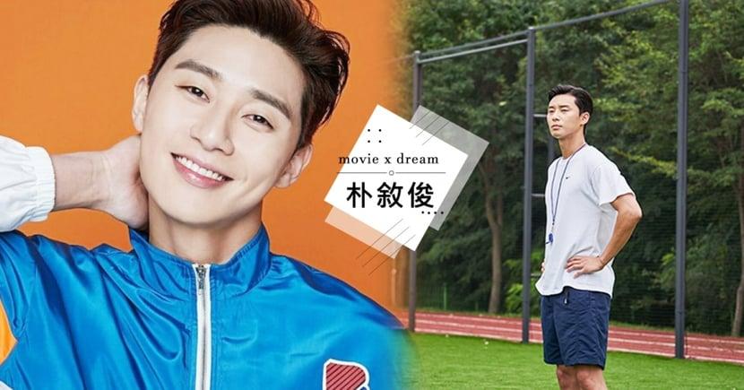 朴敘俊主演電影《Dream》釋出劇照!站在球場上英姿煥發、氣度不凡~