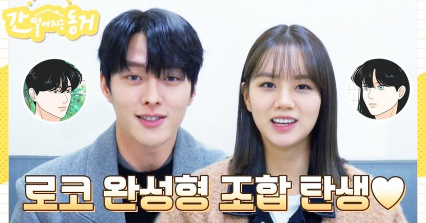 tvN新劇《我的室友是九尾狐》劇本試讀!張基龍與惠利對戲生動、能想像合宿生活有多甜❤