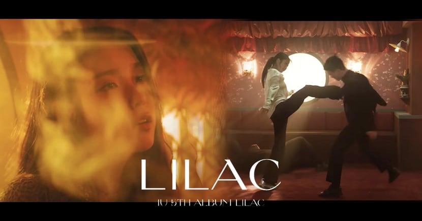 IU新專輯《LILAC》預告大秀超強格鬥實力!MV化身魅惑「菸」女郎~