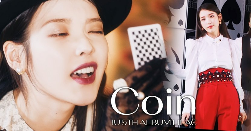 IU主打曲《Coin》預告!中毒性旋律搭配輕快爵士舞蹈,網瘋喊:根本是滿月社長