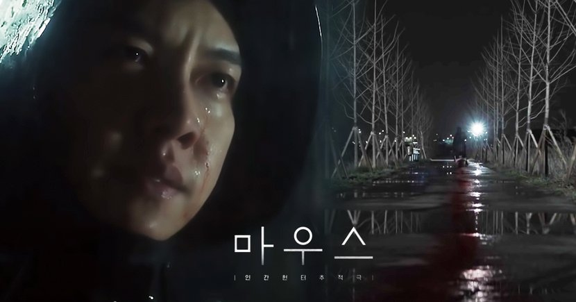 《Mouse窺探》第11集劇情:李昇基成為「殺人魔獵人」,處決精神變態們以暴制暴!?