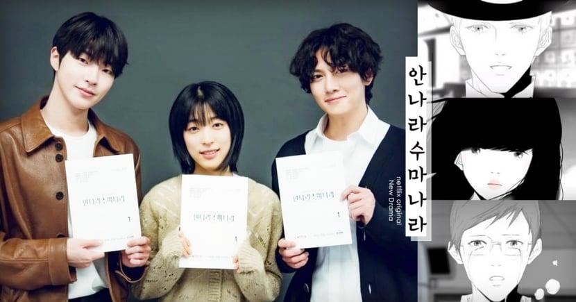 池昌旭、黃寅燁確定主演Netflix《安娜拉蘇瑪娜拉》!聯手《怪物》崔成恩組夢幻高顏陣容