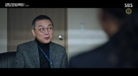 SBS新劇《模範計程車》第1、2集劇情