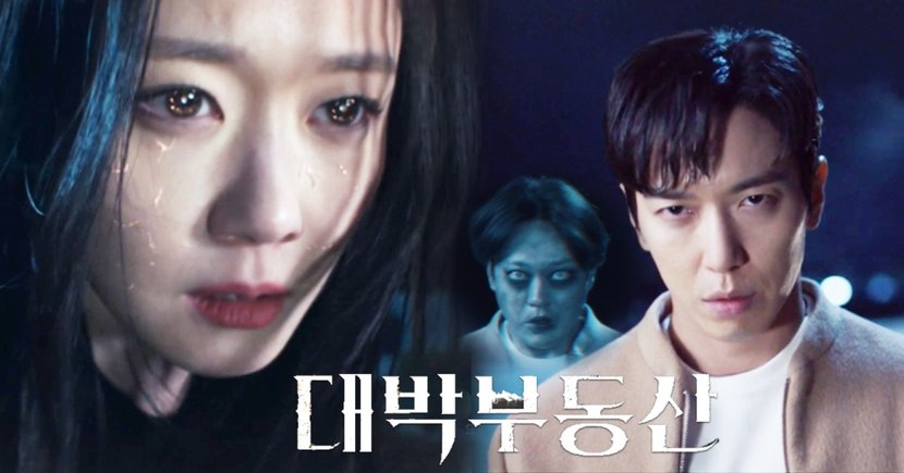 雷/KBS新劇《大發不動產》首播!張娜拉超「兇」房仲霸氣除鬼、鄭容和鐵齒不信邪被附身