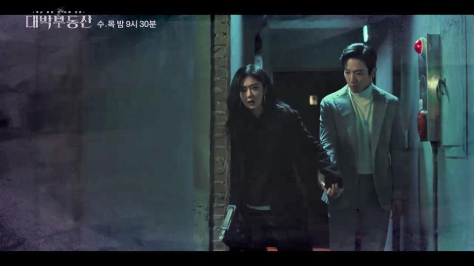KBS新劇《大發不動產》第3、4集劇情