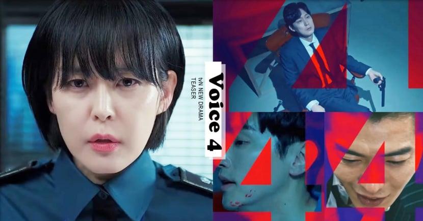 tvN燒腦劇《Voice 4》首波預告!李荷娜再度槓上朴秉恩、權律、金材昱展開刺激對決~