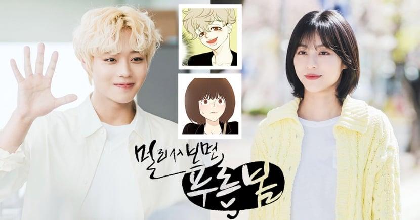 KBS新劇《遠看是蔚藍的春天》首波劇照!朴志訓新造型神同步原作、姜旻兒像回到「女神降臨」