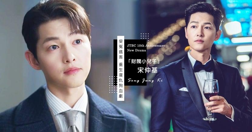 傳宋仲基有望主演JTBC復仇劇《財閥家的小兒子》!是否再攜手「成均館」編劇引關注~