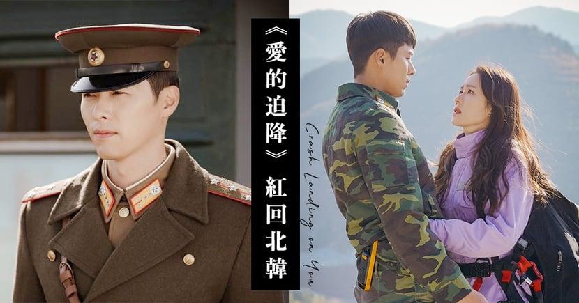 紅回利正赫故鄉!《愛的迫降》在北韓悄悄流行,朝鮮同志們賭上性命在收看