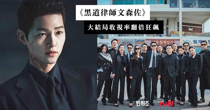 《黑道律師文森佐》大結局收視率狂飆兩倍!黑手黨精神貫徹到底,創tvN歷年韓劇Top6