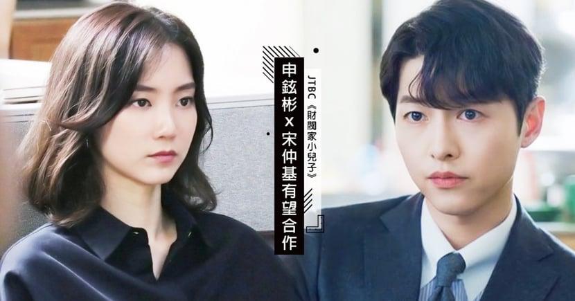 申鉉彬、宋仲基有望合作JTBC新劇《財閥家小兒子》!「86年生」女星候補名單華麗公開~