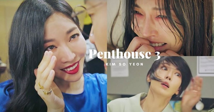 《Penthouse上流戰爭3》金素妍被讚演技瘋了!「捂嘴笑」名場面竟是本人的點子~ 網:表情包Get