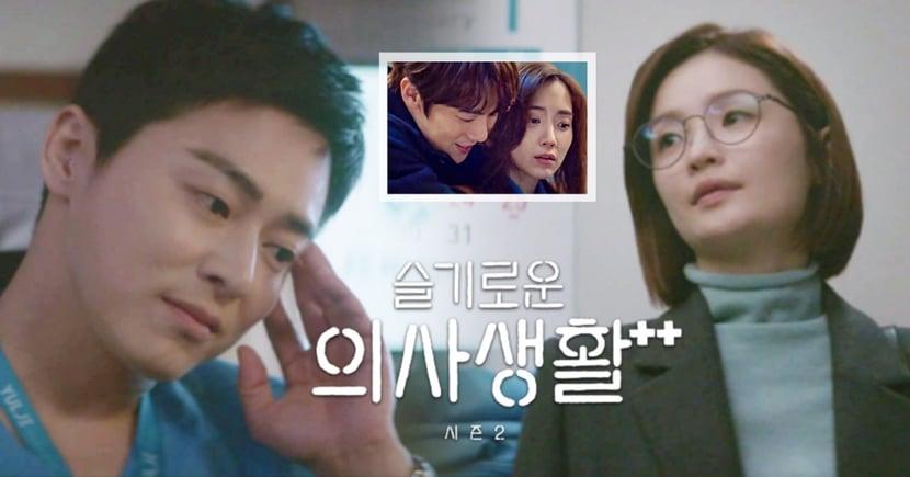 tvN《機智醫生生活2》首播破紀錄!田美都回覆曹政奭告白、柳演錫「冬天庭園CP」糖份超標❤
