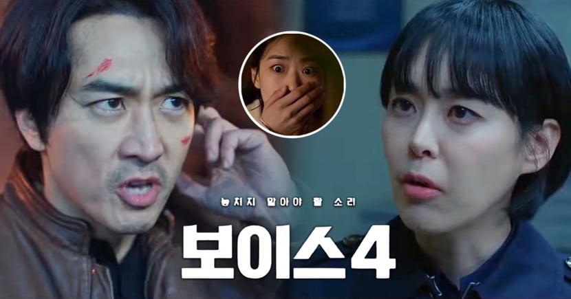 tvN新劇《Voice 4》首播預告!宋承憲親妹陷危機全因李荷娜、兇手「聽力超強」囂張挑釁
