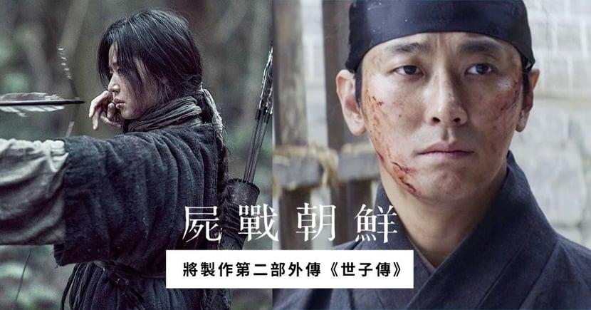 Netflix《屍戰朝鮮:雅信傳》劇照公開!確定製作第二部外傳《世子傳》,由朱智勛主演