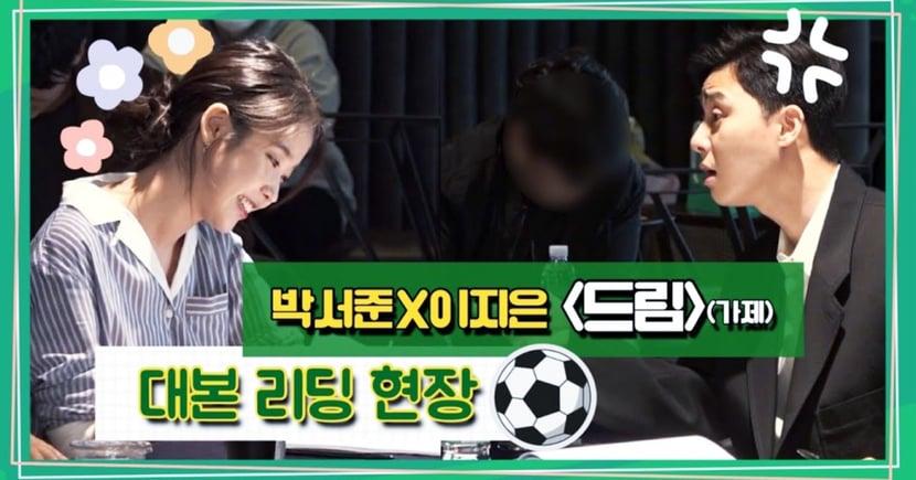 電影《Dream》劇本試讀現場超逼真!IU無禮頂撞惹火朴敘俊:你話都說完了?