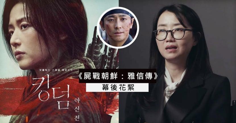 Netflix《屍戰朝鮮:雅信傳》幕後花絮!「生死草百年禁區」是真的、金銀姬爆雷:雅信和李蒼曾相遇?