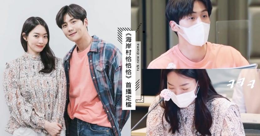 tvN新劇《海岸村恰恰恰》首播定檔!金宣虎、申敏兒劇本試讀超歡樂:敢叫歐巴就死定了