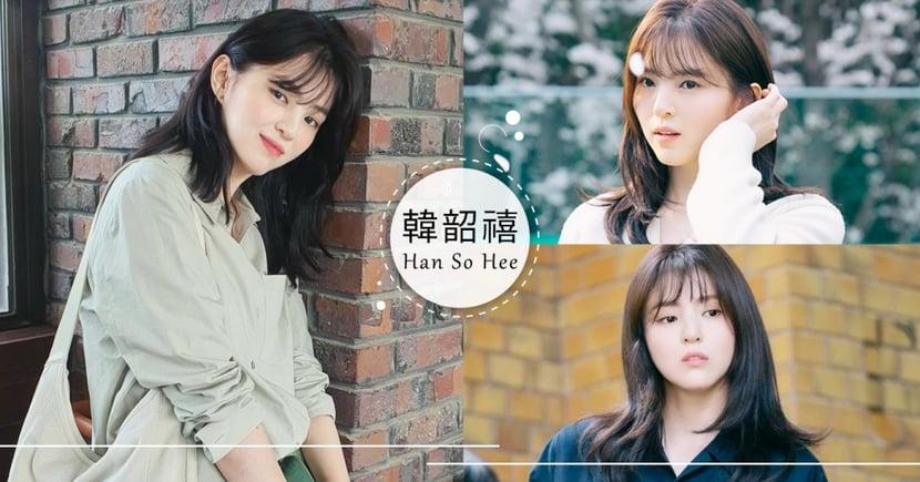 《無法抗拒的他》韓韶禧完美複製「劉娜比」演技受認可!蠻橫小三成功蛻變清純女大生
