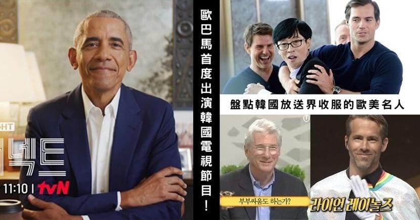 歐巴馬首度出演韓國電視節目!盤點韓國放送界收服的歐美名人,死侍、洛基、阿湯哥都超大咖