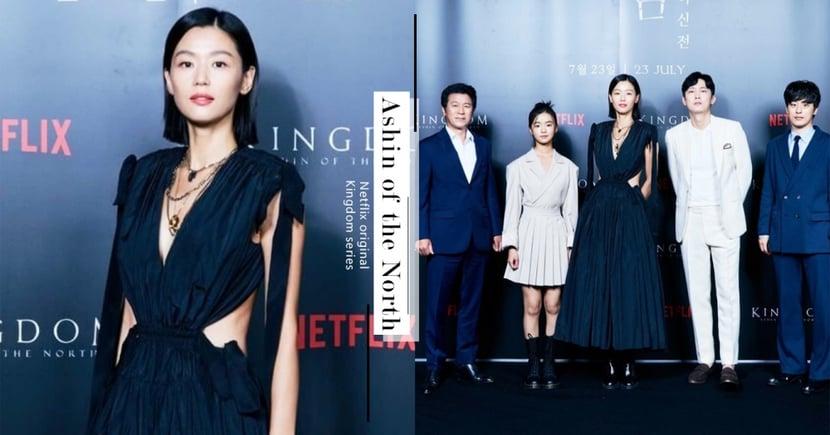 Netflix《屍戰朝鮮:雅信傳》發表會!全智賢「鏤空禮服」氣場全開,和金銀姬互誇:演殭屍也願意