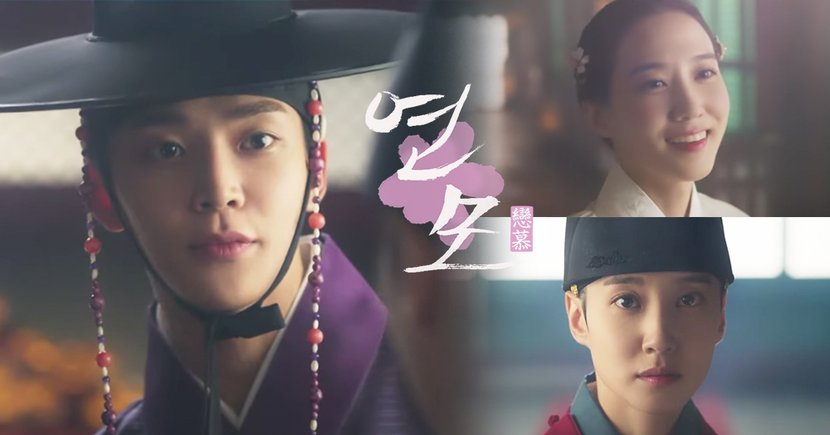 KBS新劇《戀慕》首波預告!朴恩斌「公主變王世子」跌進路雲的懷抱♥