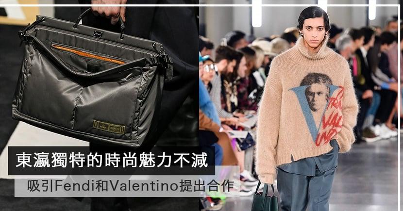 【東瀛時尚】兩大歐洲時尚品牌Fendi和Valentino攜手日本時尚品牌?