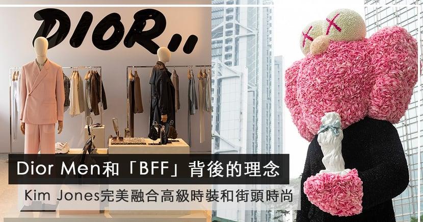 【友誼萬歲】高級時裝和街頭時尚的完美融合?深度剖析Kim Jones的「BFF」!