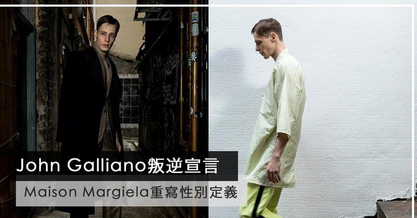 【叛逆個性】John Galliano重寫Maison Margiela的性別宣言!