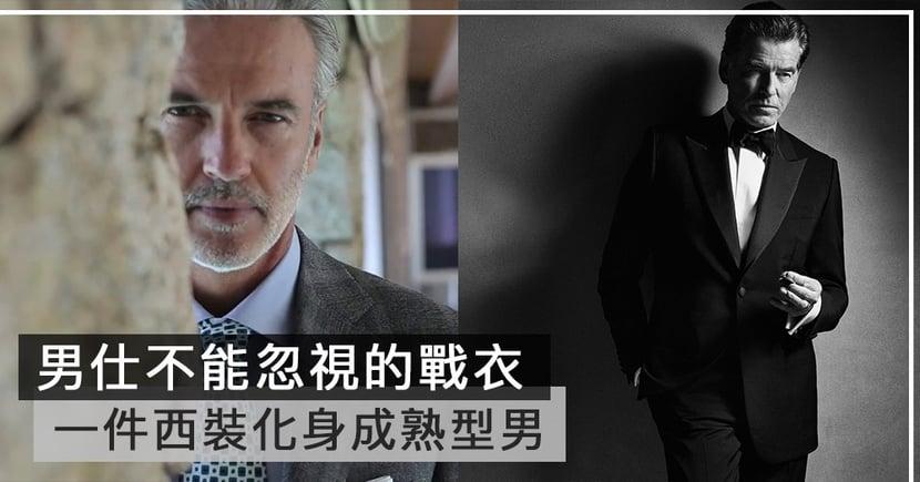 【頂級戰衣】輕鬆打造成熟型男魅力!男仕不可錯過的五個西裝品牌!