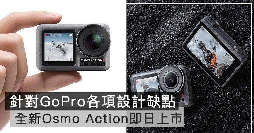 【正面對決】DJI決意打入運動相機市場!高配置Osmo Action即日上市!
